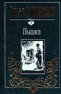 Ги де Мопассан. Собрание сочинений в трех томах. Tом 3. Пышка