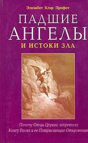 Падшие ангелы и истоки зла. Почему Отцы Церкви запретили Книгу Еноха и ее Потрясающие Откровения