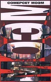 Сомерсет Моэм. Собрание сочинений в девяти томах. Том 2. Бремя страстей человеческих