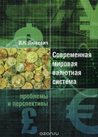 Современная мировая валютная система. Проблемы и перспективы