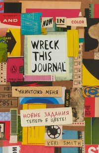 Цветной уничтожь меня. Блокнот с новыми заданиями (англ.назв. Wreck this journal)