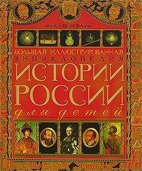 Большая иллюстрированная энциклопедия истории России для детей