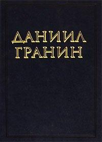 Даниил Гранин. Собрание сочинений в 3 томах. Том 3