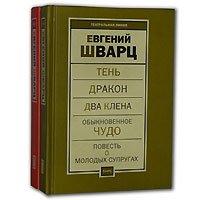 Евгений Шварц. Пьесы (комплект из 2 книг)