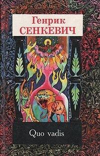 Генрик Сенкевич. Собрание сочинений в девяти томах. Том 8. Quo vadis