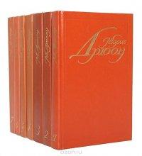 Морис Дрюон. Собрание сочинений в 7 томах (комплект)