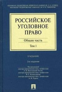 Российское уголовное право. В 2 томах. Том 1. Общая часть