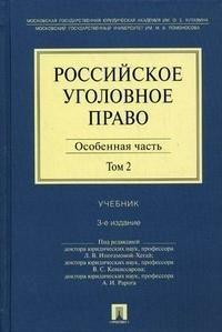 Российское уголовное право. В 2 томах. Том 2. Особенная часть