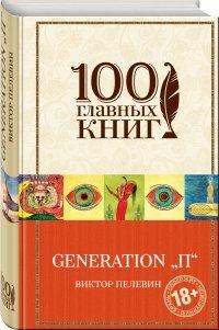 "Generation ""П"", Виктор Пелевин"