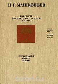 Из истории русской художественной культуры. Исследования, очерки, статьи