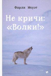 """Не кричи: """"Волки!"""", Фарли Моуэт"""