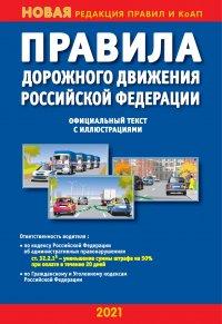 Правила дорожного движения Российской Федерации. С иллюстрациями