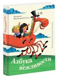 Азбука вежливости, Людмила Васильева-Гангнус