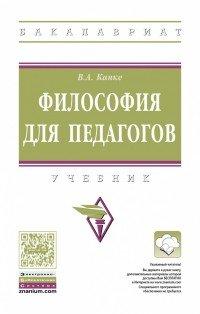 Философия для педагогов. Учебник