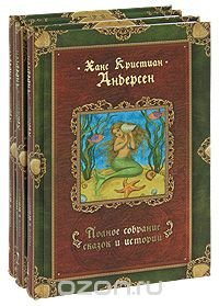Ганс Христиан Андерсен. Полное собрание сказок и историй (комплект из 3 книг)