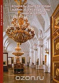 Комнаты императрицы Марии Александровны в Зимнем дворце