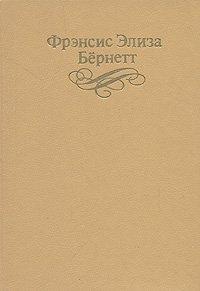 Фрэнсис Элиза Бернетт. Собрание сочинений в четырех томах. Том 4