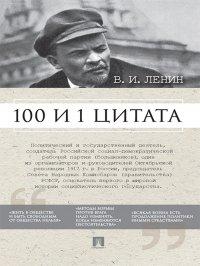 Ленин В.И. 100 и 1 цитата