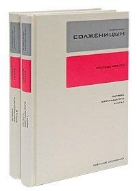 Александр Солженицын. Собрание сочинений в 30 томах. Том 9. Том 10 (комплект из 2 книг)