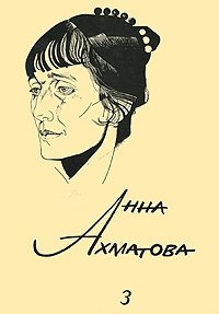 Анна Ахматова. Сочинения. В 3 томах. Том 3