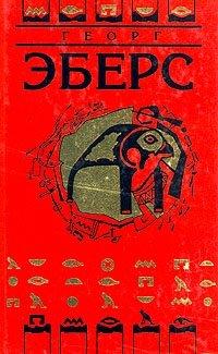 Георг Эберс. Собрание сочинений в девяти томах. Том 1, Георг Эберс