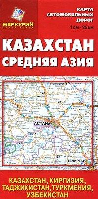 Казахстан. Средняя Азия. Карта автомобильных дорог
