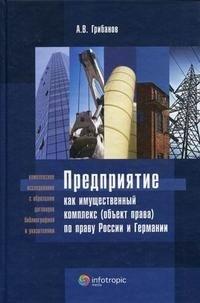 Предприятие как имущественный комплекс (объект права) по праву России и Германии