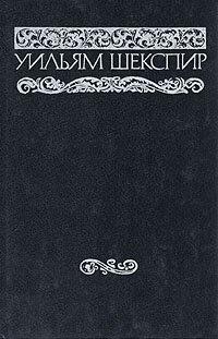 Уильям Шекспир. Собрание сочинений в восьми томах. Том 8, Уильям Шекспир