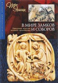 В мире замков и соборов. Прикладное искусство западного средневековья