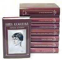 Анна Ахматова. Собрание сочинений в шести томах + дополнительный том
