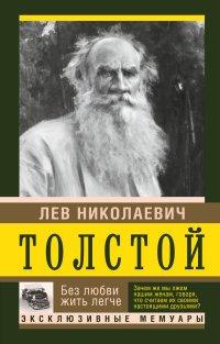 Без любви жить легче, Лев Толстой