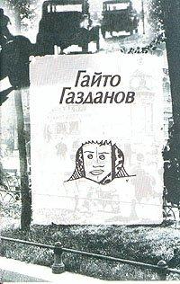 Гайто Газданов. Собрание сочинений в трех томах. Том 1