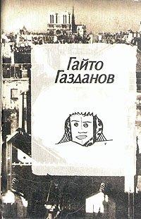 Гайто Газданов. Собрание сочинений в трех томах. Том 2
