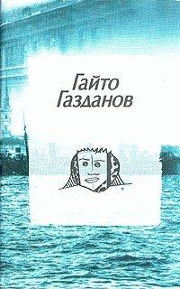 Гайто Газданов. Собрание сочинений в трех томах. Том 3