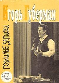Игорь Губерман. Собрание сочинений в четырех томах. Том 4. Пожилые записки