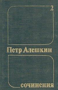 Петр Алешкин. Собрания сочинений в трех томах. Том 2