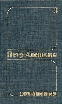 Петр Алешкин. Собрания сочинений в трех томах. Том 3