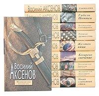 Василий Аксенов. Избранные произведения. Комплект из 10 книг