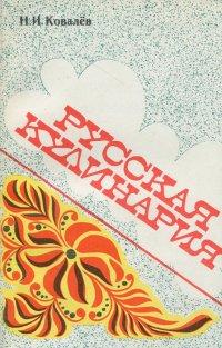 Русская кулинария