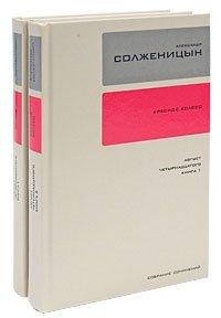 Александр Солженицын. Собрание сочинений в 30 томах. Том 7. Том 8 (комплект из 2 книг)
