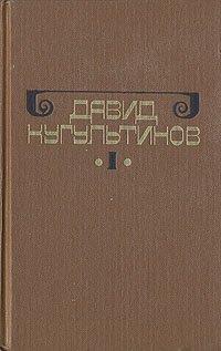 Давид Кугультинов. Собрание сочинений в трех томах. Том 1