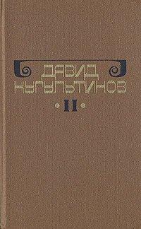 Давид Кугультинов. Собрание сочинений в трех томах. Том 2