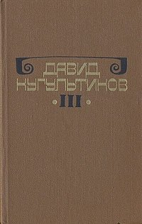 Давид Кугультинов. Собрание сочинений в трех томах. Том 3