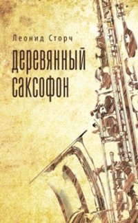 Деревянный саксофон