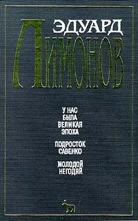 Эдуард Лимонов. Собрание сочинений в 3 томах. Том 1. У нас была Великая Эпоха. Подросток Савенко. Мо, Эдуард Лимонов