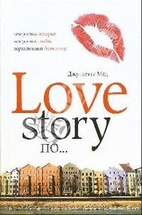 Love Story по…