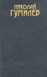 Николай Гумилев. Сочинения в трех томах. Том 1