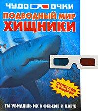 Подводный мир. Хищники. Чудо-очки