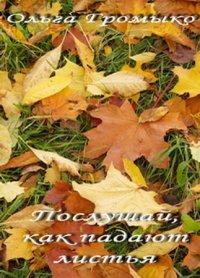 Послушай, как падают листья, Ольга Громыко
