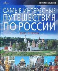 Самые интересные путешествия по России: куда и когда (Путеводитель по интересным местам России.)